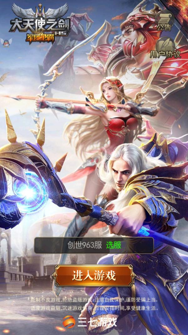 大天使之剑H5游戏下载-大天使之剑H5红包版下载