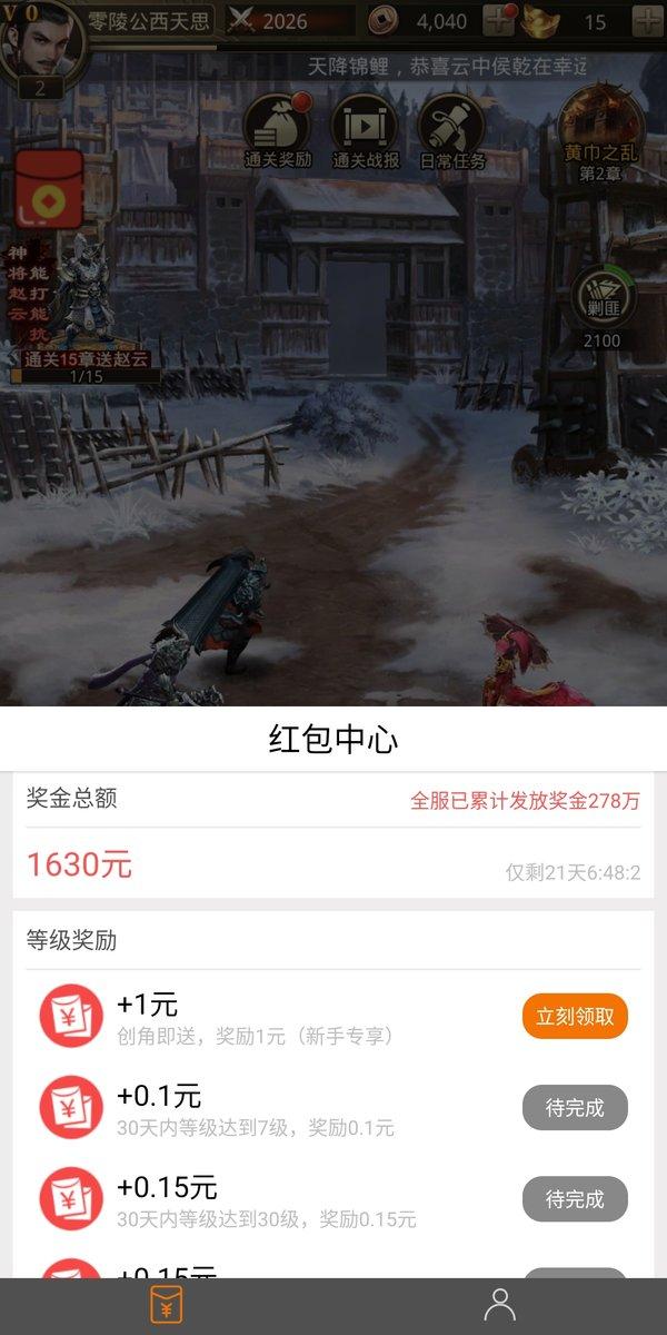 放置三国游戏下载-放置三国红包版下载
