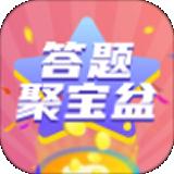 答题聚宝盆红包版app