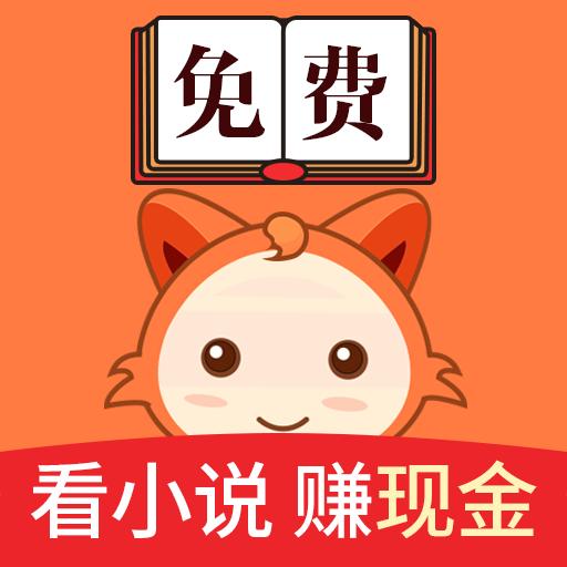 小狸免费小说