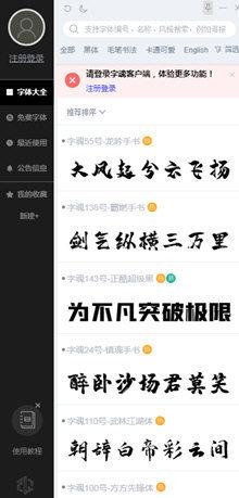 字魂免费字体app截图