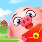 开心养猪场领红包
