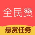 全民赞app