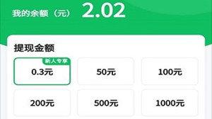 0.3元提现赚钱小游戏推荐