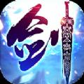 青玄剑3d