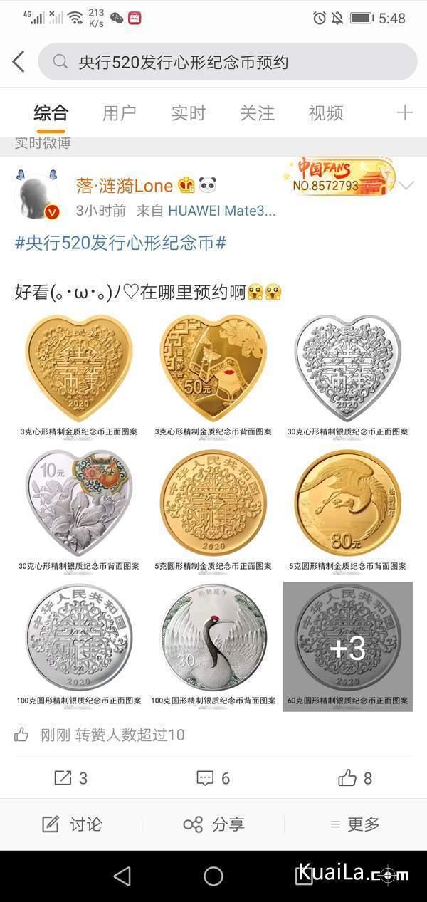 520心形纪念币
