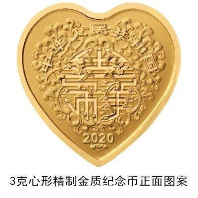 2020心形纪念币预约