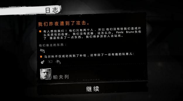 这是我的战争中文版
