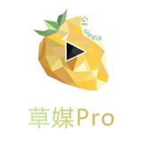 草媒Pro