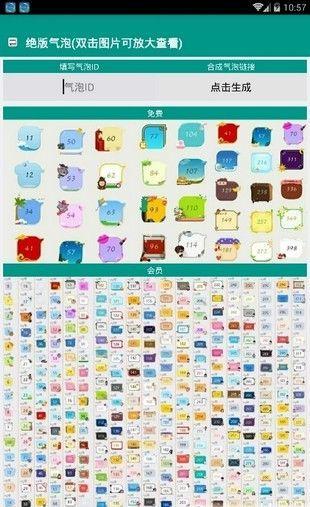 qq絕版氣泡最新app截圖
