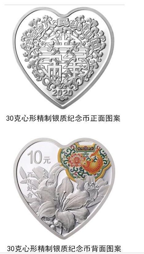央行520心形纪念币截图
