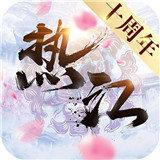 热江-十周年版