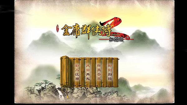金庸群侠传2加强版介绍