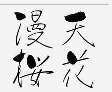 日系豆豆字体
