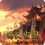 蜀汉宏图2