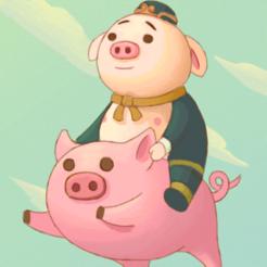 你骑个猪儿