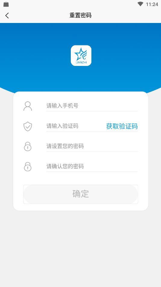 链知星app截图