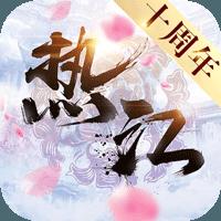 热江十周年