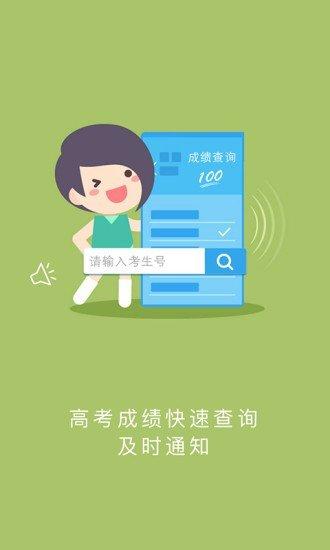 江西省教育考试院截图
