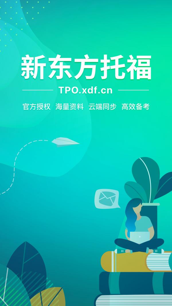 新东方托福app