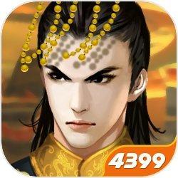 4399皇帝成长计划