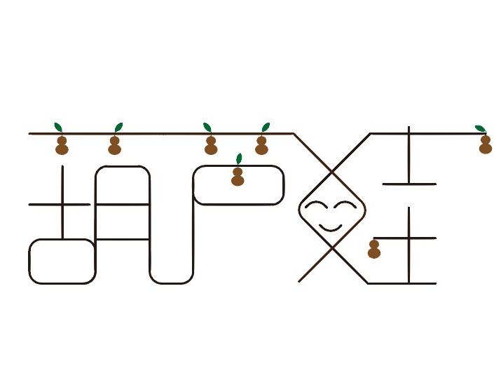 汉仪铸字葫芦娃简字体包