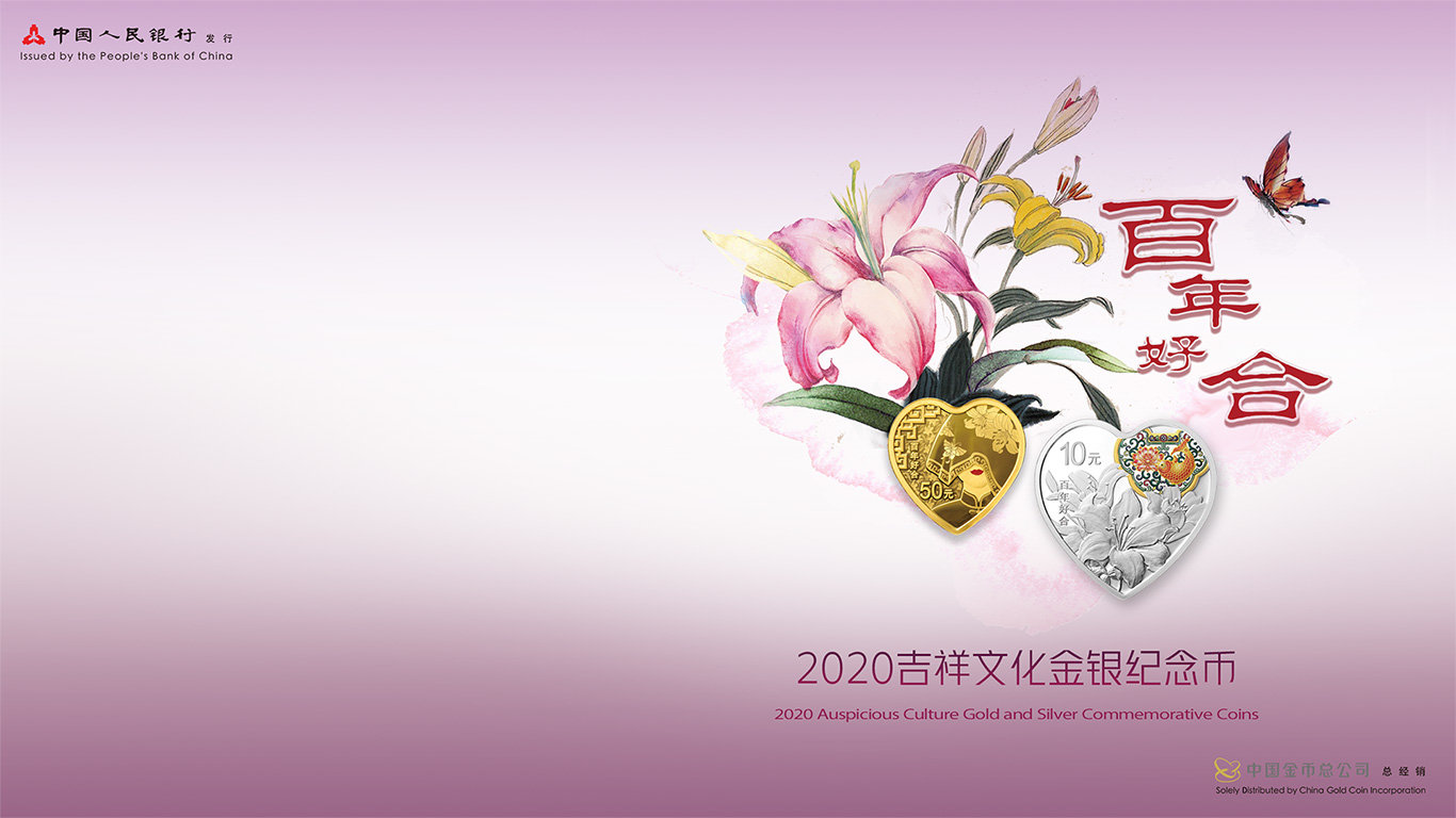 2020鼠年纪念币高清图片