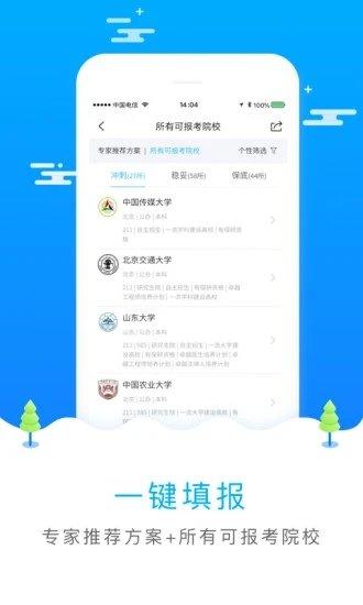 高考志愿填报app截图