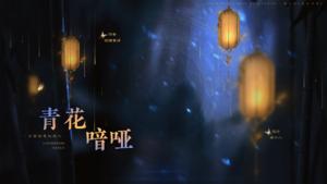 青花喑哑完结破解版