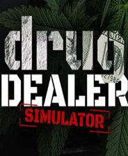 毒贩模拟器
