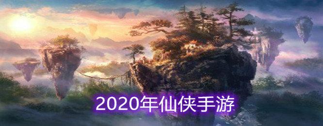 2020年仙侠手游