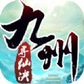 九州寻仙决手游