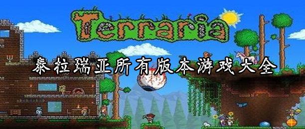 泰拉瑞亚所有版本游戏大全