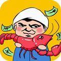 龙虾养成记红包版