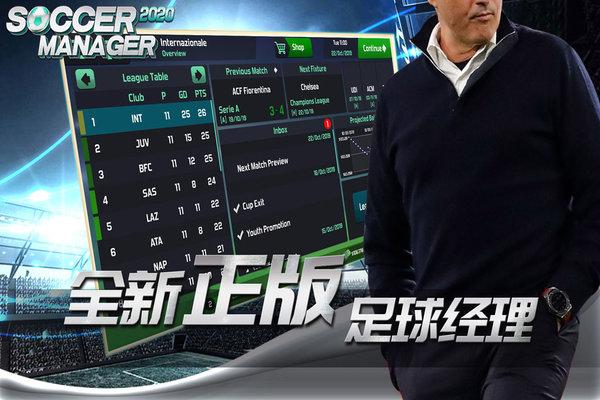 梦幻足球世界2020介绍