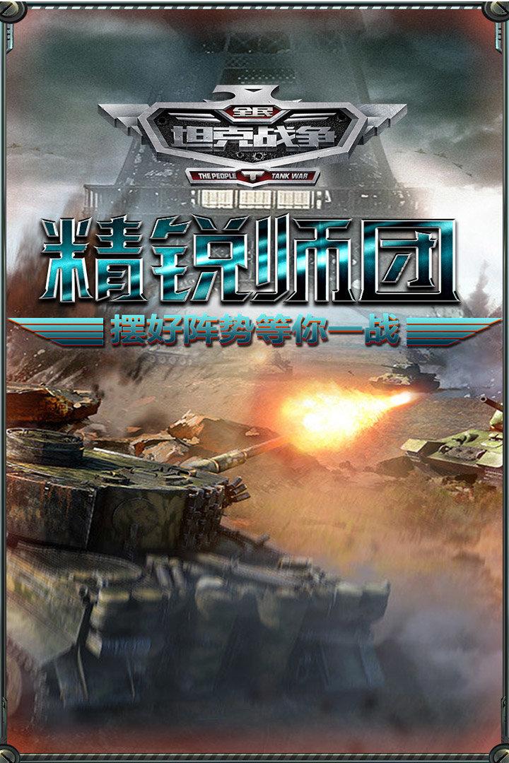 全民坦克战争破解版