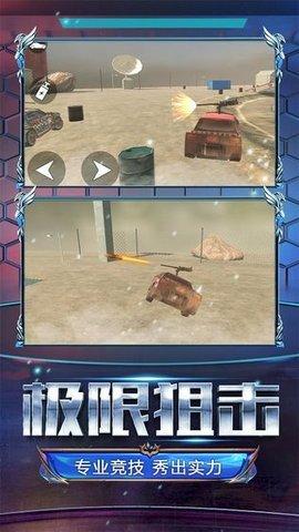火线战车测试版