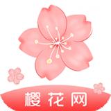 樱花网转发
