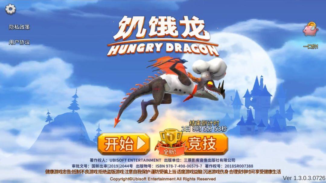饥饿龙破解版游戏两种模式展示