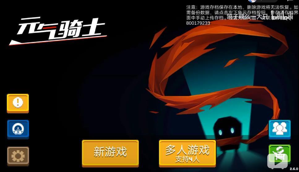 元气骑士最新破解版2.0.5无限蓝