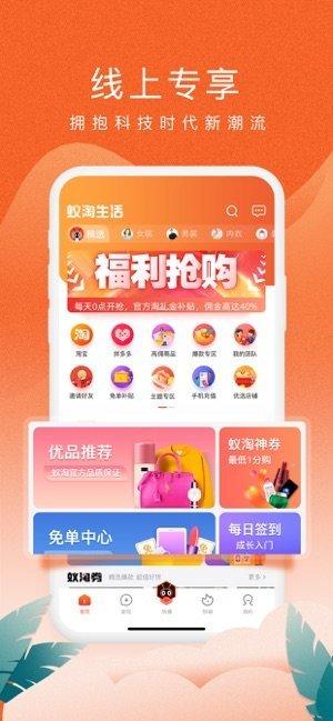 蚁淘生活app