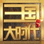 三国大时代5破解版