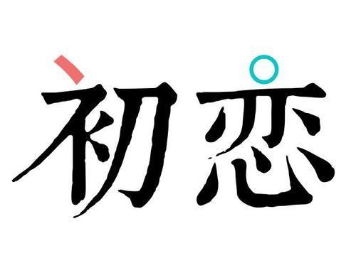 汉仪初恋微酸简字体