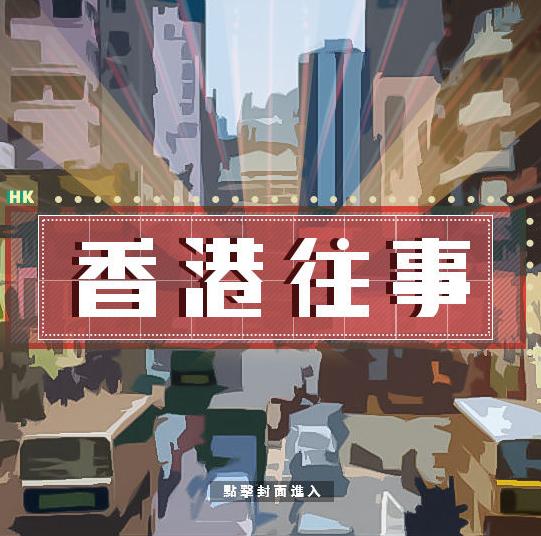 香港往事破解版