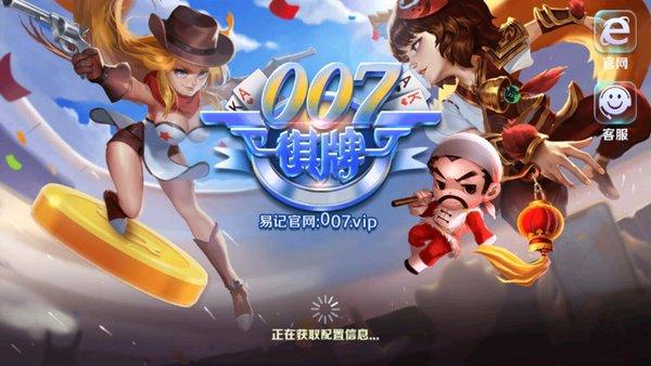 007棋牌介绍