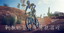刺激的自行车驾驶游戏大全