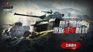 坦克世界闪击战多版本游戏合集