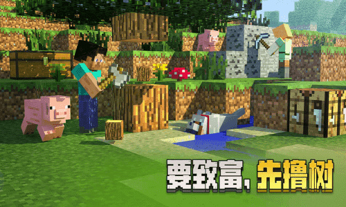 我的世界1.51中文版补充