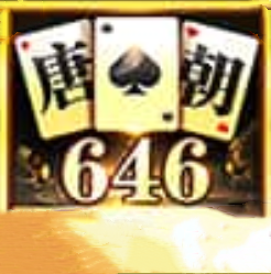 唐朝646游戏