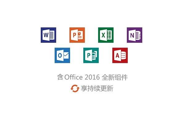office365激活工具